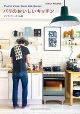 パリで活躍しているデザイナーやアーティスト達のキッチンを紹介する『パリのおいしいキッチン』(主婦の友社) 税別1650円