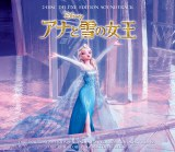 映画サントラCD初の20週連続TOP10入り!ロングヒット中の『アナと雪の女王 オリジナル・サウンドトラック』