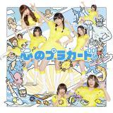 AKB48の37thシングル「心のプラカード」初回盤Type-B