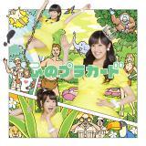 AKB48の37thシングル「心のプラカード」初回盤Type-C