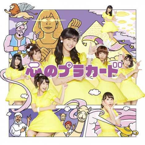 AKB48の37thシングル「心のプラカード」初回盤Type-A