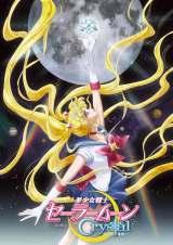 17年ぶりに復活したアニメ『美少女戦士セーラームーンCrystal 』のキービジュアル (C)武内直子・PNP・講談社・東映アニメーション