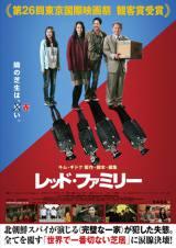 第26回東京国際映画祭で観客賞を受賞した(C)2013 KIM Ki-duk Film. All Rights Reserved.