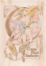 『魔法の天使クリィミーマミ』ピンナップ(1985年)(C)ぴえろ