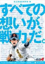 母校に届く世界で一枚のポスターイメージ(C)寺嶋裕二/講談社