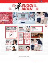 『SUGOI JAPAN』は、過去10年間に日本国内で発表された「マンガ」、「アニメ」、「ライトノベル」、「エンタメ小説」が対象
