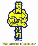 筋肉から派生するあらゆるコンテンツを楽しむポータルサイト『筋肉バカドットコム』 (C)ORICON NewS inc.