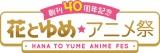 「花とゆめアニメ祭」ロゴ (C)花とゆめ/白泉社
