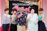ハライチ・澤部佑初単独MCに挑戦もゲストにタジタジ(左から)磯野貴理子、藤田朋子、澤部、あき竹城、マルシア(C)テレビ東京