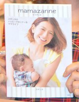 表紙では愛息子と2ショット=著書『mamazanne』の発売記念イベント (C)ORICON NewS inc.