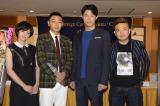 映画『TOKYO TRIBE』記者会見に出席した(左から)清野菜名、YOUNG DAIS、鈴木亮平、園子温監督