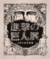 今冬、東京・上野の森美術館で開催される『進撃の巨人展』展示内容の一部が公開(C)諫山創・講談社/「進撃の巨人展」製作委員会