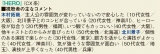 『HERO』視聴者から主演の木村拓哉に寄せられた主なコメント