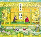 「日々」のヒットを受け、8月27日には再リリース盤「日々(みんなのうた映像付)」としてCD+DVDの2枚組で発売される