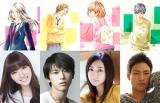 実写版『アオハライド』に出演する(左から)新川優愛、吉沢亮、藤本泉、小柳友