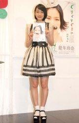 1stフォトブック『ぐりぐりぐるみ』発売記念展示会で会見を行った能年玲奈 (C)ORICON NewS inc.