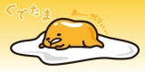 TBS系『あさチャン!』内でショートアニメが放送中の「ぐでたま」人気が上昇中(C)'13、'14 SANRIOサンリオ/電通・ギャザリング・TBS