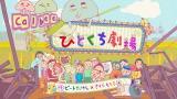 新TVCM「カルビーひとくち劇場はじまる」篇 (C)B.T/M.S