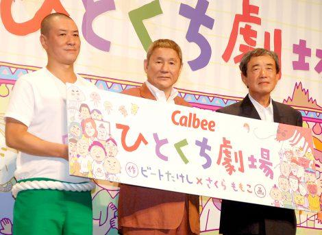 カルビー『新CM発表会』に出席した(左から)三又又三、ビートたけし、カルビー代表取締役会長・松本晃氏 (C)ORICON NewS inc.