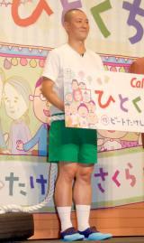 カルビー『新CM発表会』に出席した三又又三 (C)ORICON NewS inc.