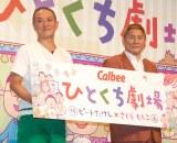 カルビー『新CM発表会』に出席した(左から)三又又三、ビートたけし (C)ORICON NewS inc.