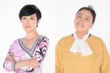 藤山直美(右)&寺島しのぶ(左)、二大女優がテレビ初共演するドラマ特別企画『最強のオンナ』(MBS・TBS系で今秋放送)