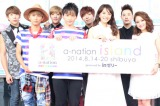 『a-nation island』に出演する左から時計回りにU-KISSのフン、ケビン、スヒョン、Wilber Pan、chay、舞川あいく、AAAの日高光啓、與真司郎