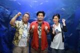 山の水族館(北見市留辺蘂町)にて(左から)サンドウィッチマン(伊達みきお・富澤たけし)、小島瑠璃子