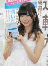 重版決定に大喜びのHKT48・指原莉乃 (C)ORICON NewS inc.