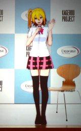 『クレアラシル』イメキャラ就任イベントに登場した人気キャラクターの如月モモ (C)oricon ME inc.