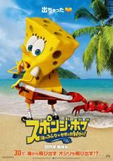 """あの""""スポンジ・ボブ""""が遂に3Dで映画化。『スポンジ・ボブ 海のみんなが世界を救WOO(う〜)!』2015年春休み公開"""