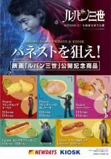 実写映画『ルパン三世』のオリジナルパンが発売