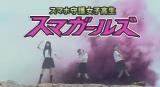 "PASSPO☆の(左から)根岸愛、奥仲麻琴、安斉奈緒美が、CM動画で""セーラー戦士""に!"