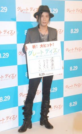 映画『グレート デイズ!−夢に挑んだ父と子−』の公開直前トークショーに出席した辻仁成 (C)ORICON NewS inc.