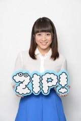 北乃きいが『ZIP!』新司会に抜てき (C)日本テレビ