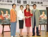 出演者一同(左から)なだぎ武、高橋惠子、浅野ゆう子、原田龍二 (C)ORICON NewS inc.
