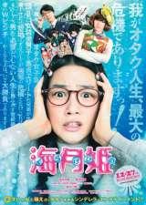 初公開されたポスタービジュアル(C)2014映画「海月姫」製作委員会(C)東村アキコ/講談社