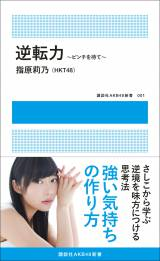 ランキング別3冠を達成した指原莉乃の初著書『逆転力 〜ピンチを待て〜』(講談社)