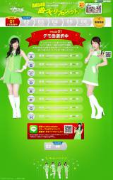 『AKB48曲づくりプロジェクト』のメロディー投票が23日からスタート
