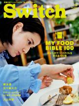 『Switch』9月号表紙