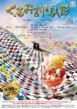 映画『くるみ割り人形』11月29日公開(3D/2D同時公開)(C)1979,2014 SANRIO CO.,LTD.TOKYO,JAPAN