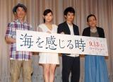 (左から)安藤尋監督、市川由衣、池松壮亮、中沢けい氏(原作者) (C)ORICON NewS inc.