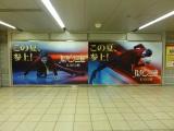 駅構内に壁面広告も掲出中