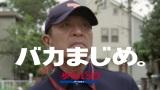 """""""バカまじめ""""な郵便局員を熱演する松本人志 (日本郵便『ゆうパック』新CMメイキング)"""