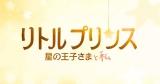世界的名作『星の王子さま』が初のアニメーション映画化。2015年冬、日本公開&邦題決定