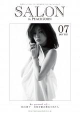 「SALON by PEACH JOHN」表紙モデルは真山景子