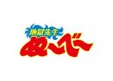 日本テレビ系新ドラマ『地獄先生ぬ〜べ〜』タイトル
