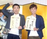 フットボールアワー(左から)岩尾望、後藤 (C)ORICON NewS inc.