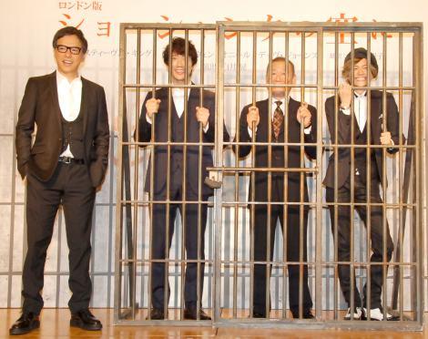 舞台『ロンドン版 ショーシャンクの空に』製作発表会に出席した(左から)板尾創路、佐々木蔵之介、國村隼、三浦涼介 (C)ORICON NewS inc.