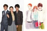 ドラマ『きょうは会社休みます。』に出演する(左から)玉木宏、綾瀬はるか、福士蒼汰と原作イラスト (C)藤村真理/集英社